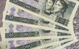 1980版2元人民币收购价格是多少?升值潜力巨大