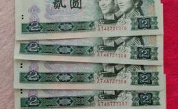 第四版幣1980年2元價格不斷攀升!是否還有升值空間?