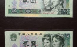 第四套1980版2元纸币参考价格及市场行情分析