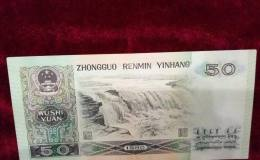 80版50元人民币最新价格是多少?升值潜力有多大?