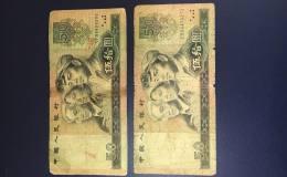 80年50元人民币收藏价格 单张超过千元!