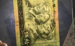 1980版50元人民幣擁有著不一樣的收藏意義