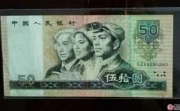 第四版币1980年50元价格 品相也能影响价格上涨