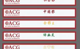 愛藏評級推出18款標簽一睹為快