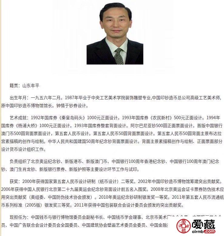 建国钞设计师签名标签限量1万套