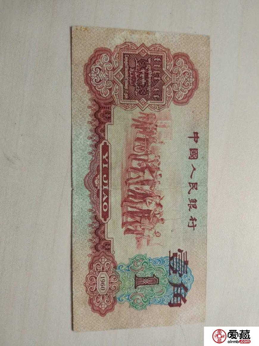 60年枣红1角现在的价格是多少?为何那么多人都想收藏?
