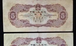 53年5元纸币价格及辨别方法
