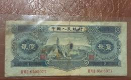 1953年2元價格及收藏行情
