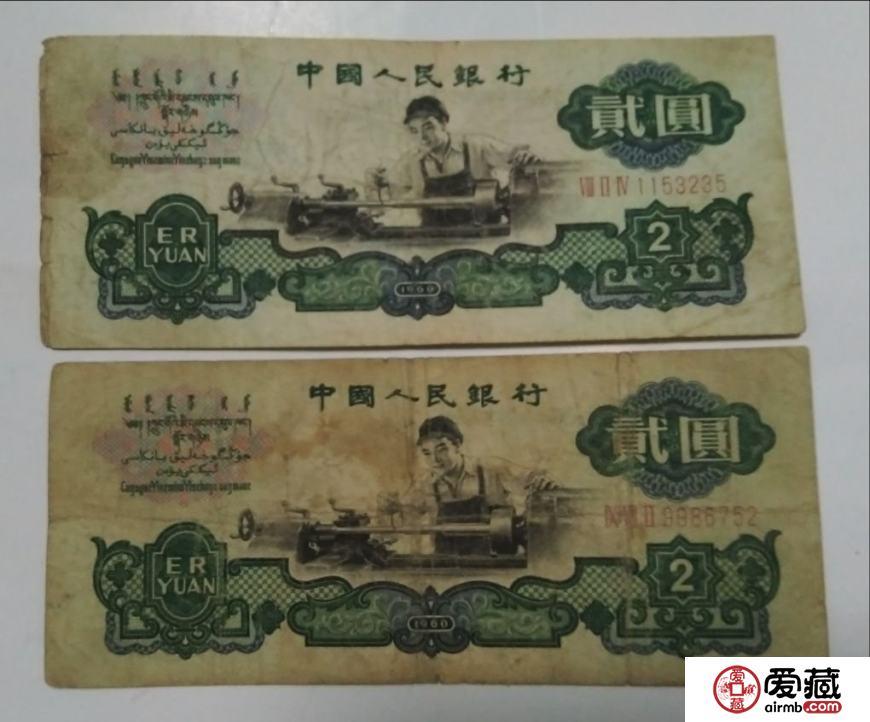 1960年2元人民币值多少钱,1960年2元纸币价格