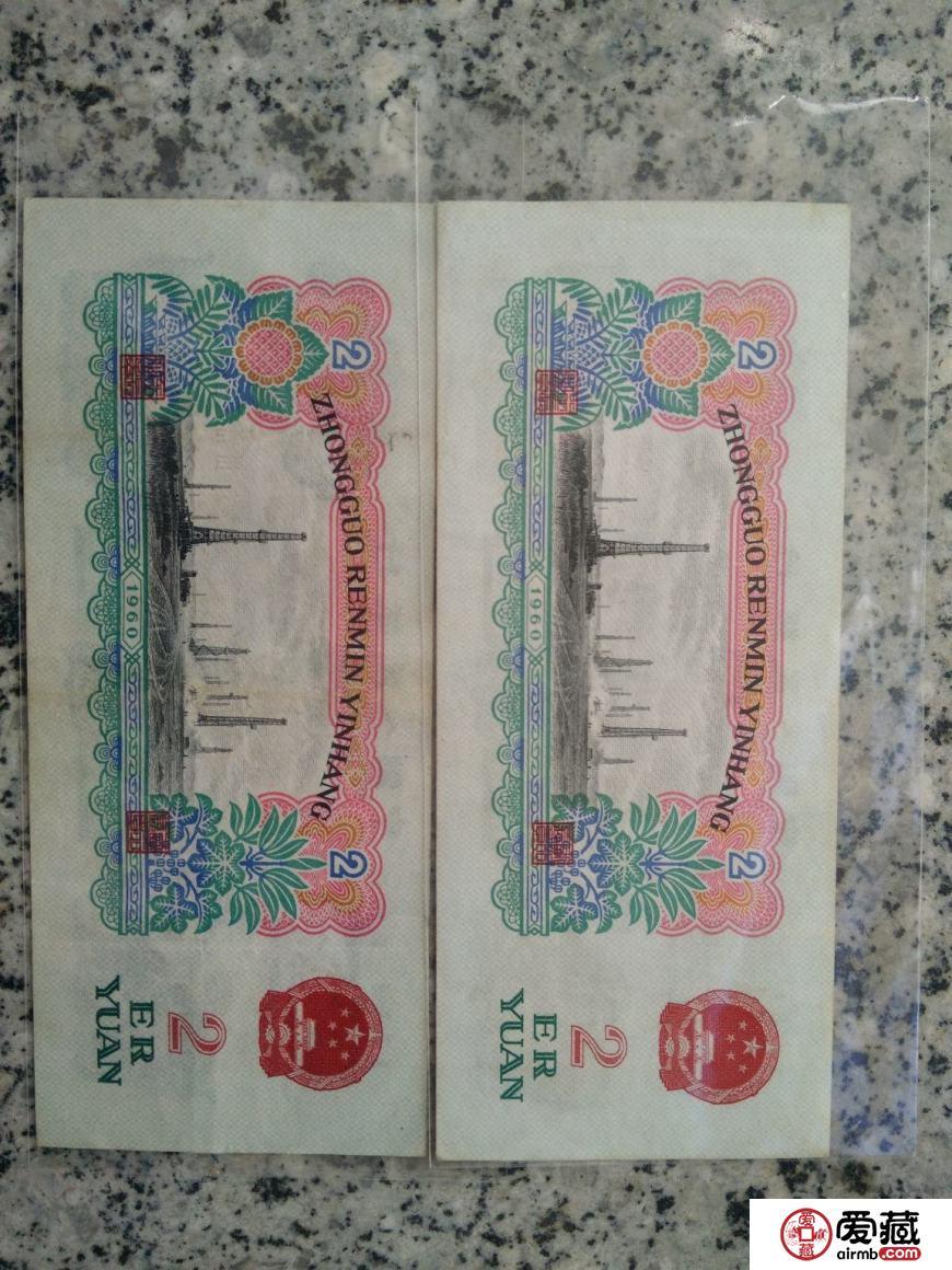 1960年2元纸币值多少钱
