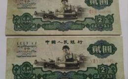 1960年2元纸币值多少钱,1960年2元人民币价格表