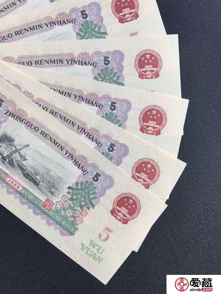 1960年5元人民币值多少钱,1960年5元纸币价格表
