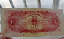 1953年紅一元值多少錢,1953年紅一元最新價格是多少錢?