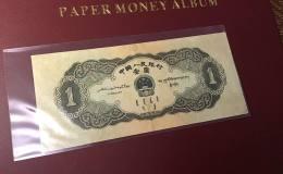1956年黑一元人民币值多少钱,1956年黑一元人民币最新价格表