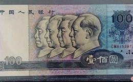 1980年一百元值多少钱  1980年一百元价格表