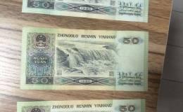 1990年50元值多少錢,1990年50元最新價格是多少錢