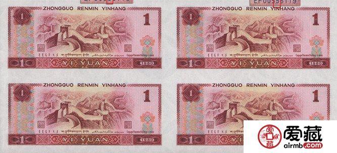 第四套1元四连体人民币最新报价