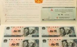 第四套人民币10元四连体价格走势及收藏前景