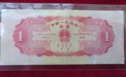 1953年1元人民幣價格表