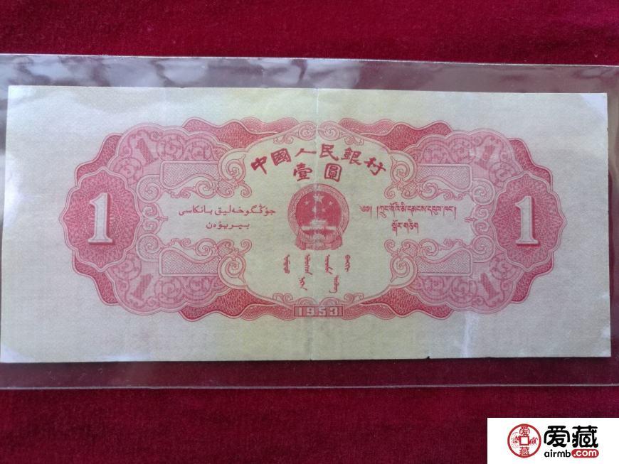 1953年1元人民币价格表