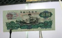 1960年2元人民幣值多少錢,1960年2元紙幣價格表