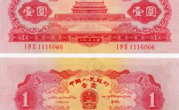 1953年紅一元值多少錢,1953年紅1元最新價格表
