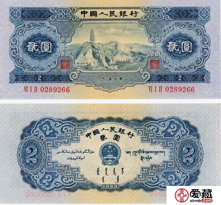 1953年2元人民币值多少钱,1953年2元人民币价格表