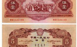 1953年五元人民幣值多少錢,1953年5元紙幣價格表