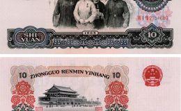 1965年十元人民币值多少钱,1965年十元人民币价格表