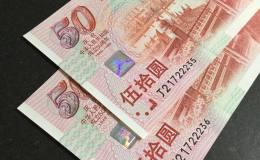 50周年建国纪念钞及收藏价值