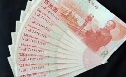 建國紀念鈔價值多少錢