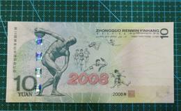 奥运钞价格和鉴定分析