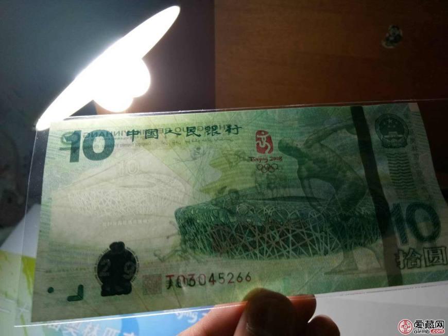 2008年奥运会纪念钞价格及投资收藏分析