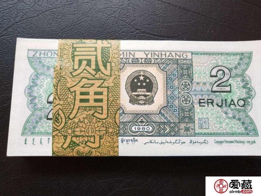 1980年2角人民币值多少钱,1980年2角人民币价格表