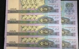 1990年100元值激情乱伦,1990年100元纸币价格表