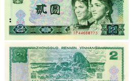 1990年2元人民币值多少钱,1990年2元纸币价格表