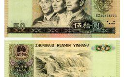 1980年50元值多少钱? 1980年50元纸币价格表