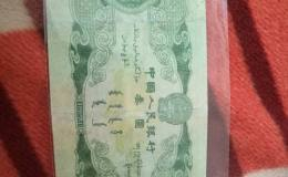 1953年3元紙幣價格及行情分析