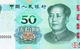 第五套人民币2019版发行带来的收藏冲击