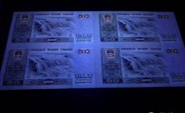 第四套90版50元四连体钞值多少钱