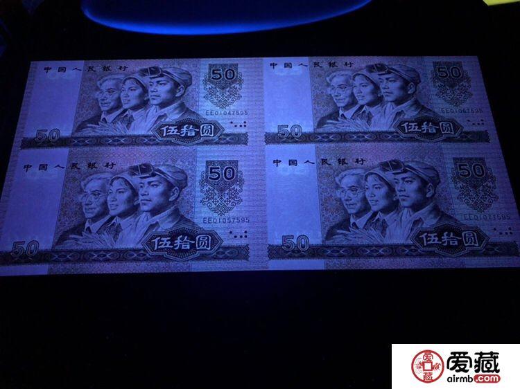 第四套90版50元四连体钞最新价格