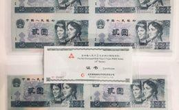 第四套1980年2元5元人民币四连体钞值多少钱