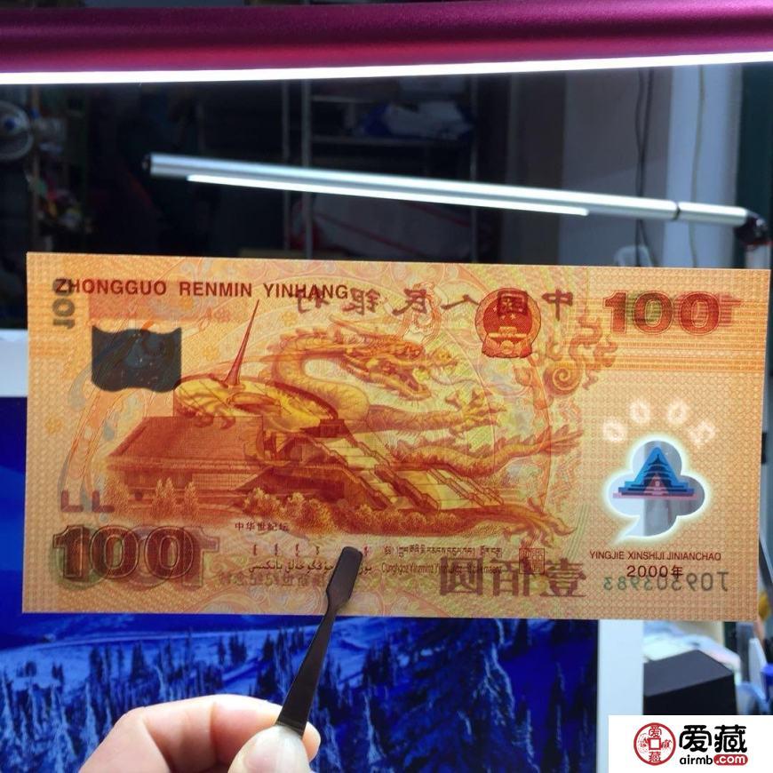 千禧龙钞最新价格,千禧龙钞值多少钱