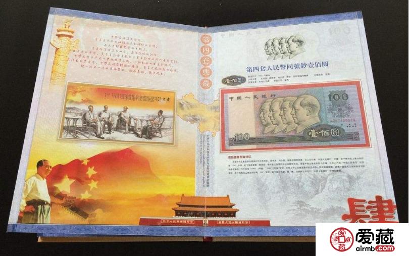 人民币冠字号码_第四套人民币同号钞珍藏册回收价格-爱藏网