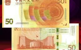 人民币发行70周年纪念钞最新价格 为什么纸币收藏忌讳数字47