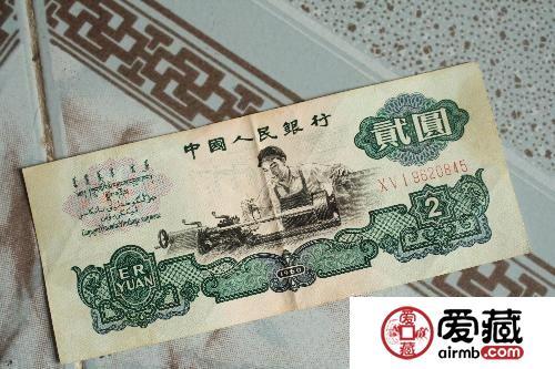 1960年2元价格及真假辨别