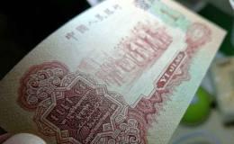 1960年1角纸币价格及收藏价值