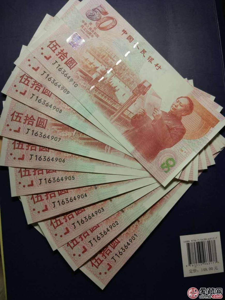 建国50周年纪念钞价格是多少钱?建国钞最新价格表