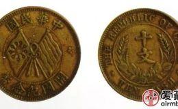 中華民國開國紀念幣十文銅幣