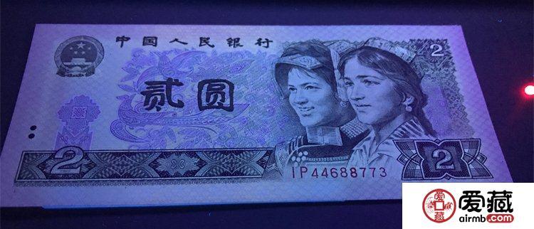 80版2元人民币的收藏意义